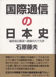 国際通信の日本史(改訂版).jpg