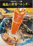 地底の世界ペルシダー-3.jpg