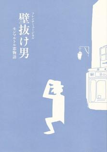 壁抜け男パンフ2012・1.jpg