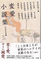 変愛小説集 日本作家編.jpg