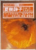 夏樹静子ショートミステリー.jpg