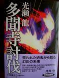 多聞寺討伐(扶桑社文庫).JPG