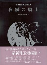 夜霧の騎士.jpg