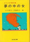 夢の中の女(文庫).jpg