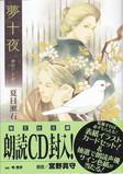 夢十夜 朗読CD付(海王社文庫).jpg