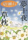 夢十夜・草枕(集英社文庫).jpg