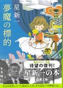夢魔の標的(復刊).jpg