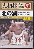 大相撲名力士風雲録.jpg