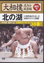 大相撲名力士風雲録1.jpg