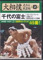 大相撲名力士風雲録2.jpg