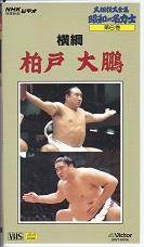 大相撲大全集昭和の名力士6.jpg