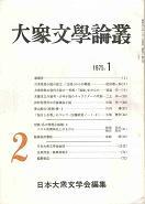 大衆文学論叢2.jpg