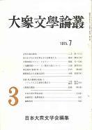 大衆文学論叢3.jpg