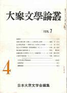 大衆文学論叢4.jpg