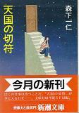 天国の切符.jpg
