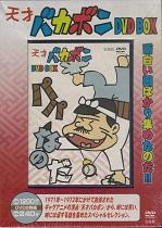 天才バカボン(DVD).jpg