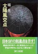 太陽風交点(早川書房).jpg