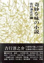 奇妙な味の小説(ハードカバー).jpg