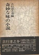 奇妙な味の小説(函).jpg