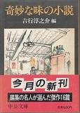 奇妙な味の小説(文庫).jpg