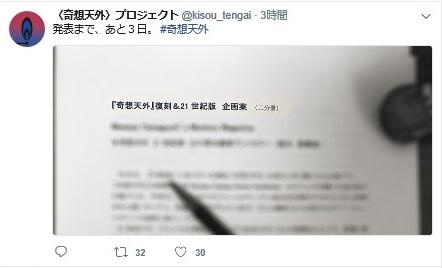 奇想天外プロジェクト.jpg