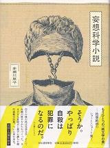 妄想科学小説.jpg