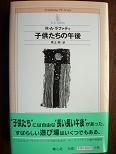 子供たちの午後(新).JPG