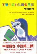 子猫が読む乱暴者日記.jpg