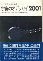 宇宙のオデッセイ2001.jpg