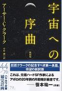 宇宙への序曲(文庫).jpg