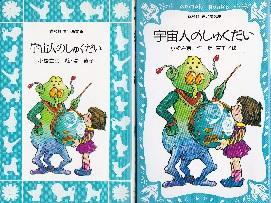 宇宙人のしゅくだい(青い鳥文庫).jpg