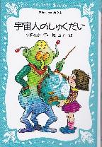 宇宙人のしゅくだい(SLシリーズ).jpg