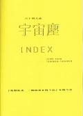 宇宙塵インデックスⅡ(復刻版).jpg