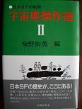 宇宙塵傑作選Ⅱ.JPG
