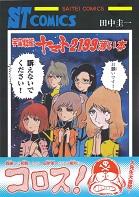 宇宙戦艦ヤマト2199薄い本.jpg