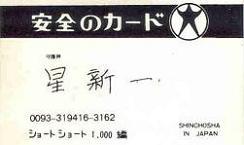 安全のカード(表).JPG