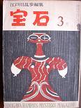 宝石60年3月号.JPG