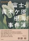 富士・青木ヶ原樹海事件簿(再).jpg