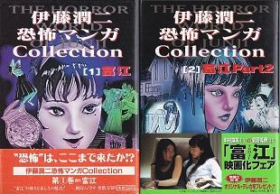 富江(伊藤潤二恐怖マンガCollection).jpg