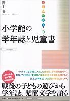 小学館の学年誌と児童書.jpg