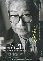 小松左京ナイト.jpg
