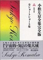 小松左京全集完全版25.jpg