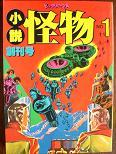 小説怪物1.JPG