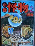 小説怪物2.JPG