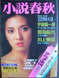 小説春秋80.12.JPG