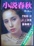 小説春秋80.2.5.JPG