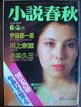 小説春秋80.6.5.JPG