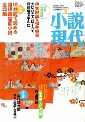 小説現代2007・3.jpg