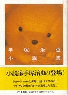 小説集.jpg