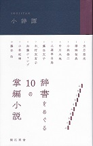 小辞譚.jpg